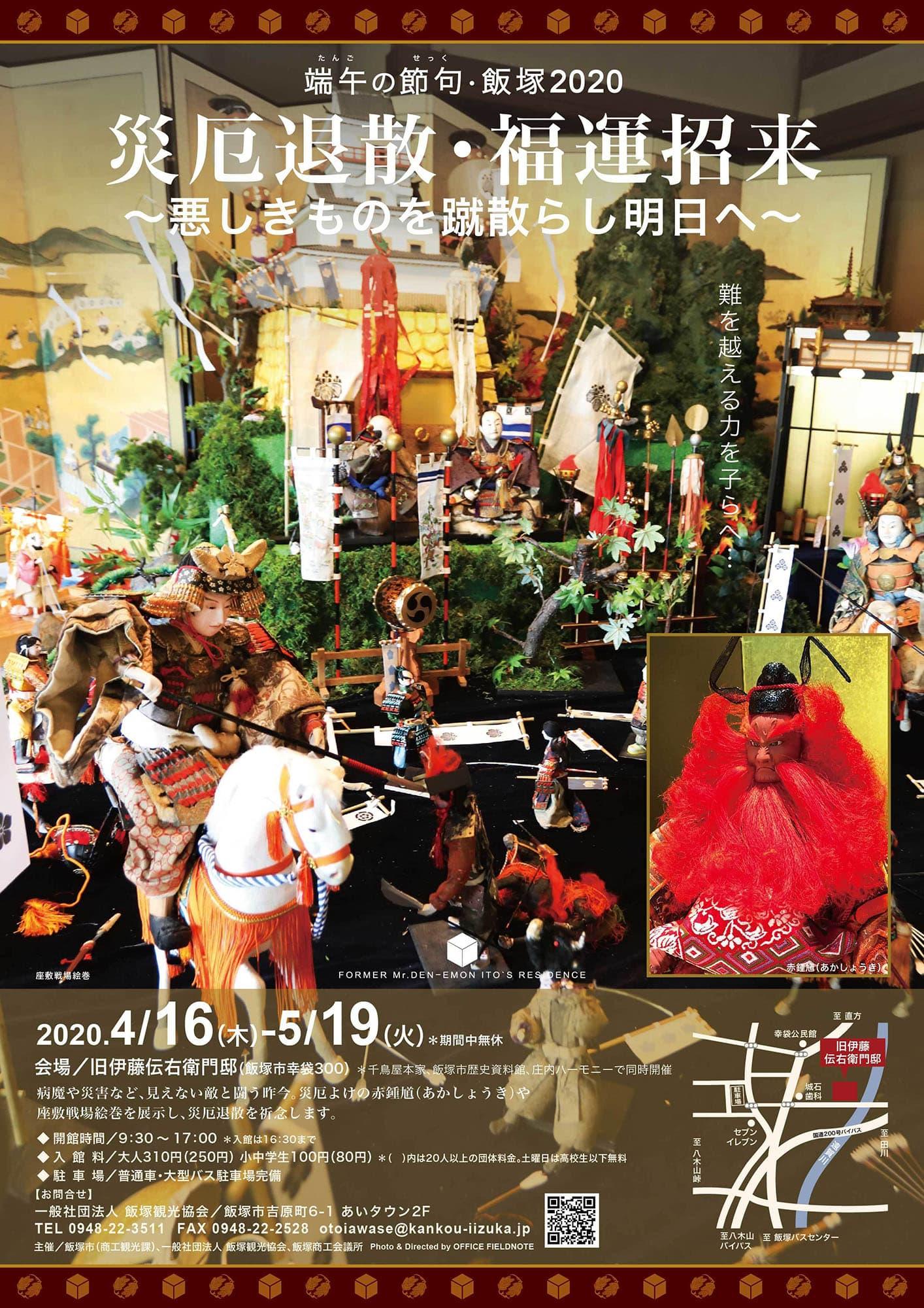 端午の節句 飯塚2020