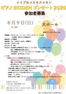 ピアノ EKIDEN コンサート 2020 @ イイヅカコスモスコモン | 飯塚市 | 福岡県 | 日本