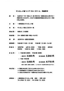 サンビレッジ茜 シニアスキースクール(2020) @ サンビレッジ茜 | 飯塚市 | 福岡県 | 日本