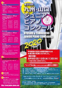 第33回 九州山口ジュニアピアノコンクール(本選) 2020 @ イイヅカコスモスコモン | 飯塚市 | 福岡県 | 日本