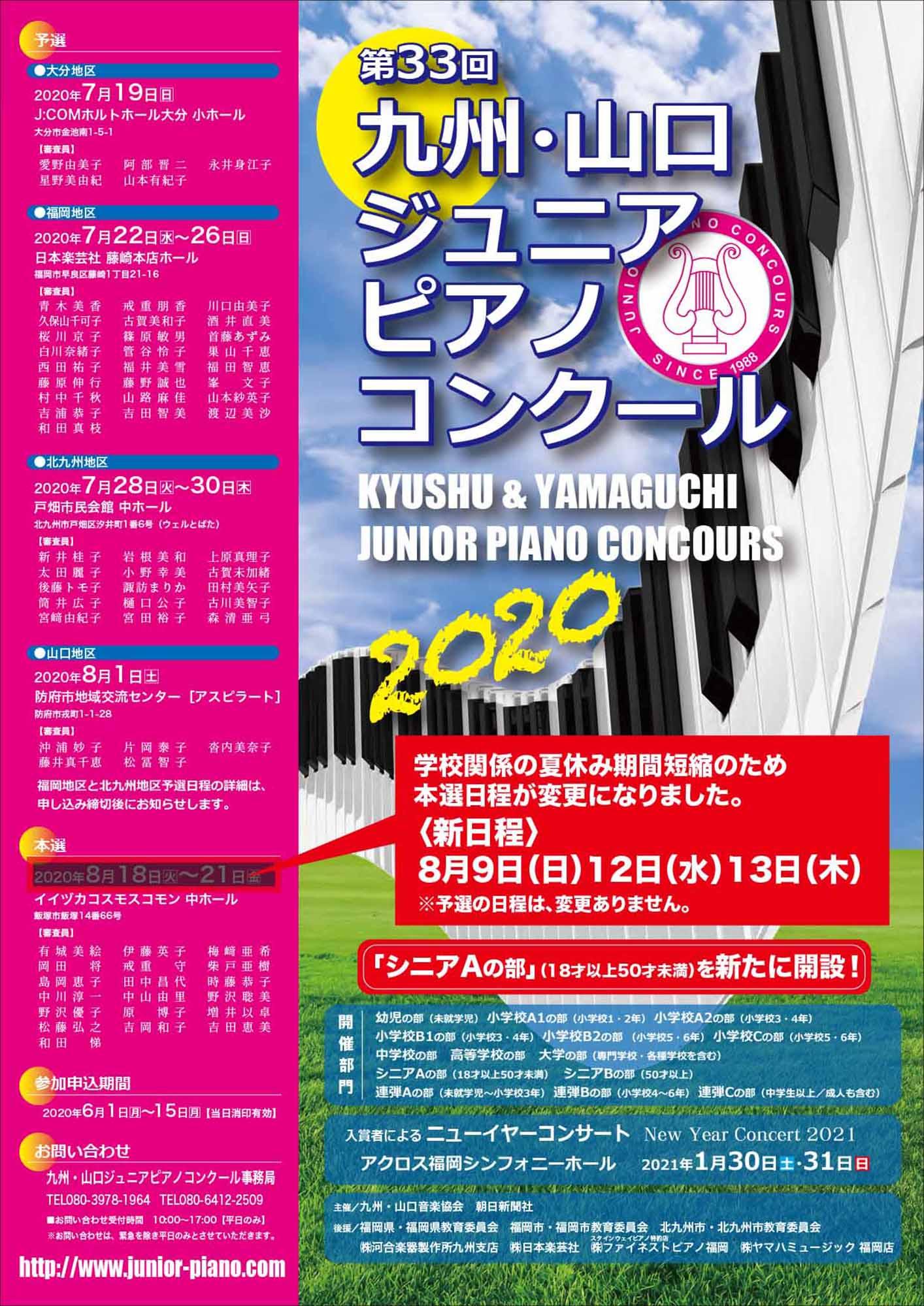 第33回九州山口ジュニアピアノコンクール2020本選
