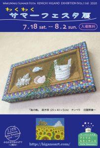日賀野兼一 わくわくサマーフェスタ展(2020) @ アトリエルネッサンス | 飯塚市 | 福岡県 | 日本