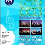 筑豊B1ミュージックフェスティバル(2020)
