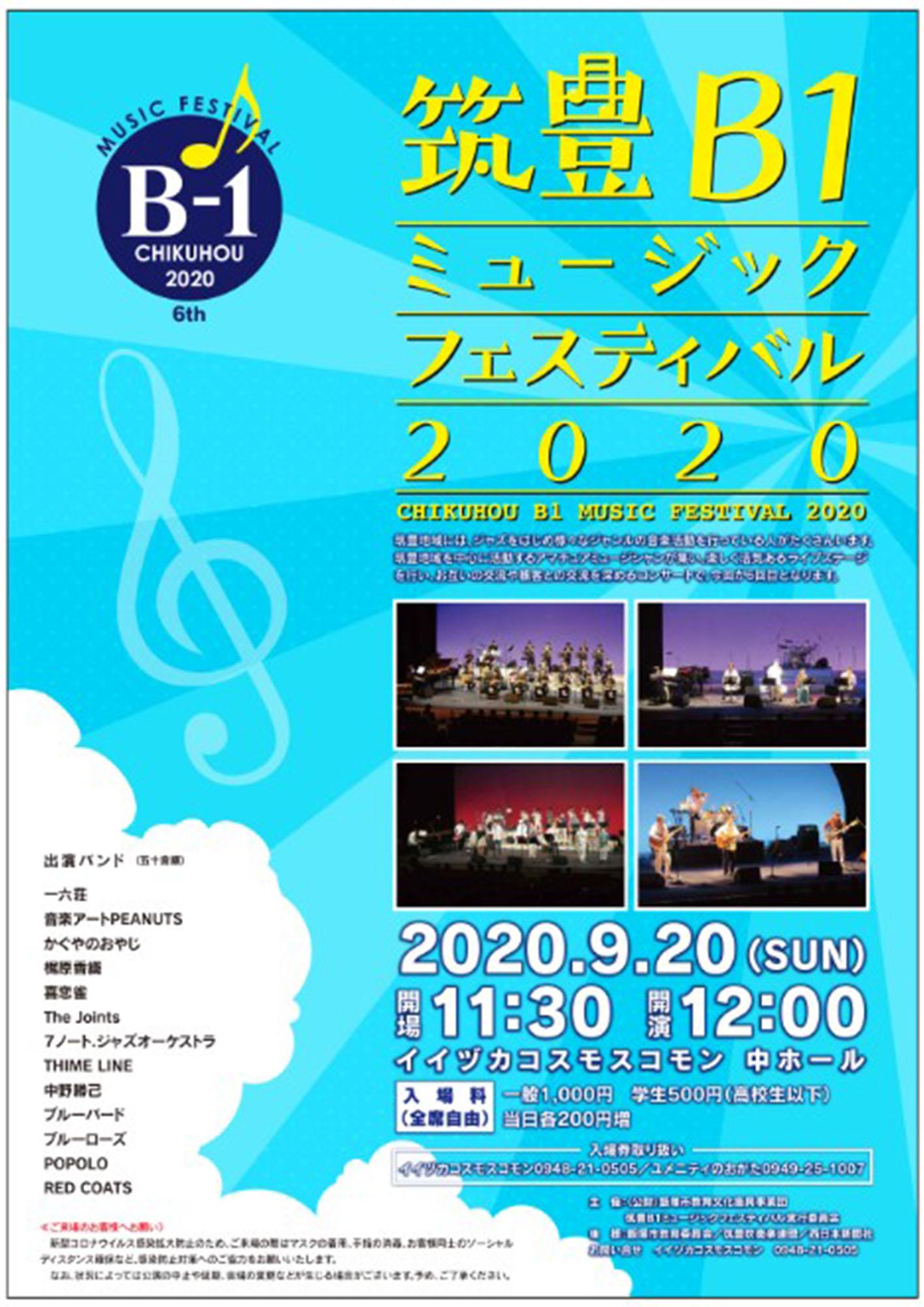 筑豊B1ミュージックフェスティバル2020