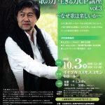 小森輝彦の歌の力 生きる力UP講座 vol.3 〜なぜ歌は楽しいか〜(2020)