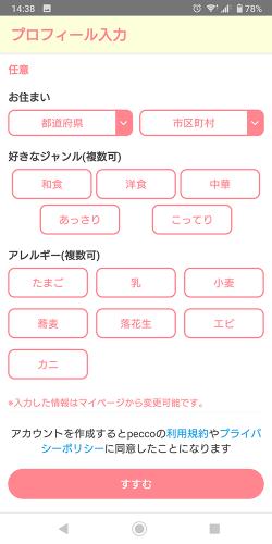 Screenshot_20200722-143827