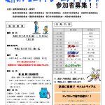 サンビレッジ茜 夏休みジュニアトレーニングキャンプ(2020)