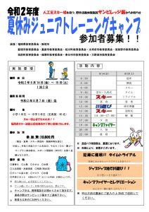 サンビレッジ茜 夏休みジュニアトレーニングキャンプ(2020) @ サンビレッジ茜 | 飯塚市 | 福岡県 | 日本