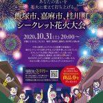 """<span class=""""title"""">飯塚市、嘉麻市、桂川町 シークレット花火大会(2020)</span>"""