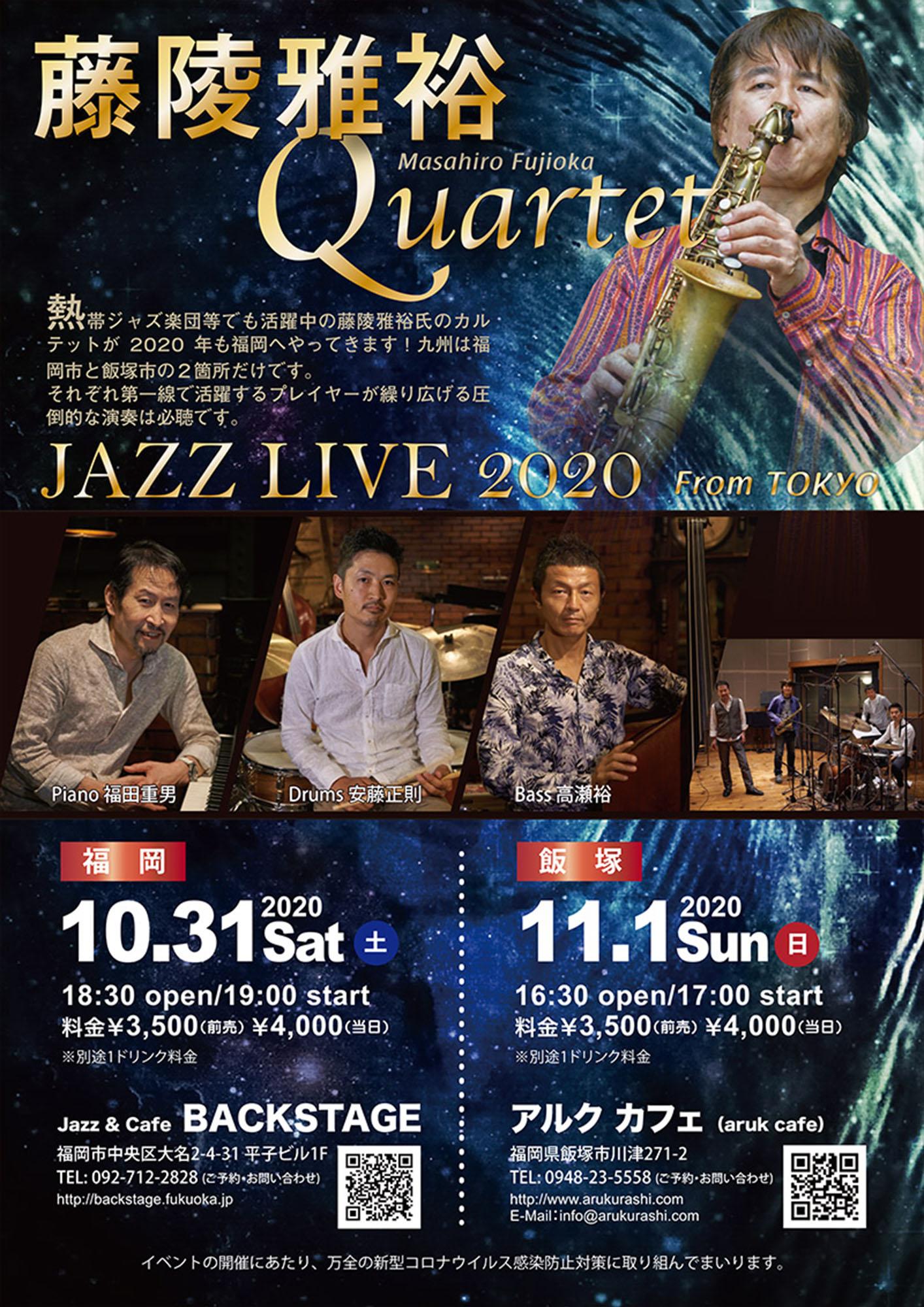 アルクカフェ 藤陵雅裕 QuartetJAZZ KIVE from TOKYO 2020