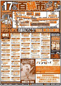 第53回 飯塚市商店街 百縁市(2020年10月) @ 飯塚市各商店街