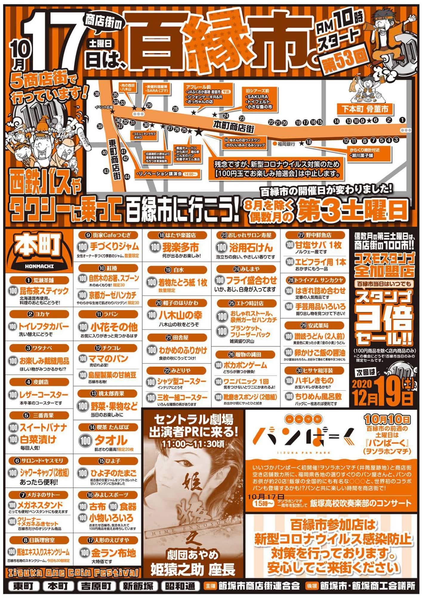 第53回 飯塚市商店街 百縁市 2020年10月
