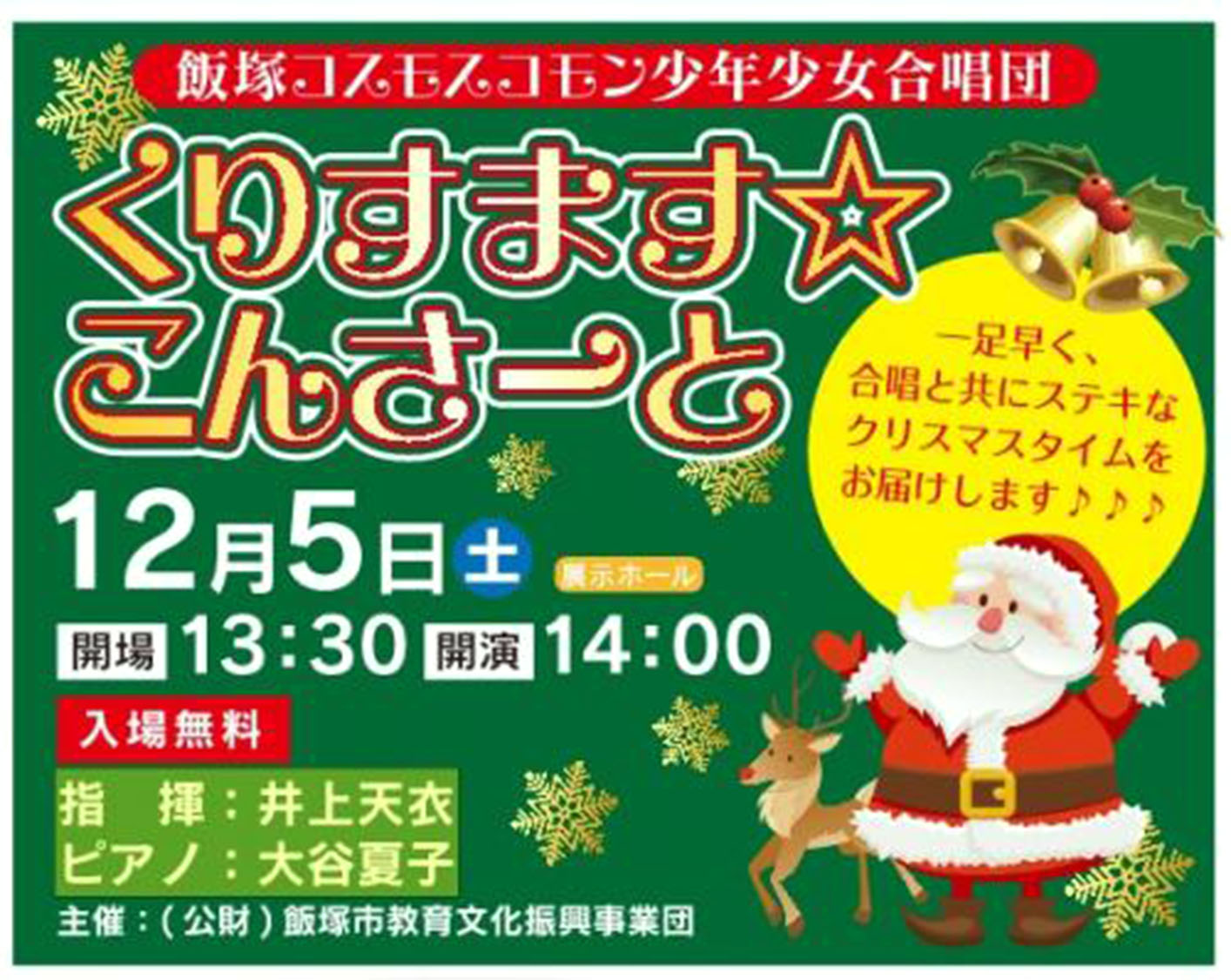 飯塚コスモスコモン少年少女合唱団 くりすますこんさーと 2020