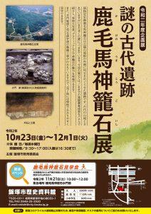 謎の古代遺跡 鹿毛馬神籠石展(2020) @ 飯塚市歴史資料館 | 飯塚市 | 福岡県 | 日本