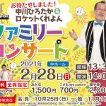 """<span class=""""title"""">お待たせしました!中川ひろたか&ロケットくれよん ファミリーコンサート(2021)</span>"""