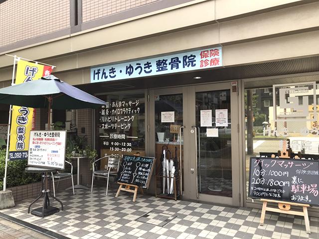 店舗紹介 げんきゆうき整骨院 唐人店