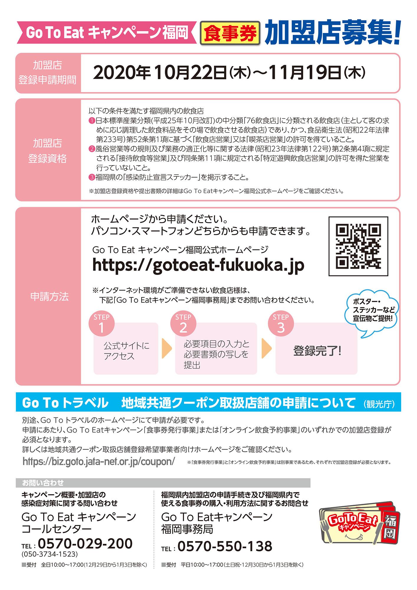 GoToEat福岡_加盟店チラシ表