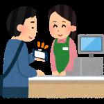 """<span class=""""title"""">飯塚東交流センター「スマホで決済」体験講座(2021年6月)</span>"""
