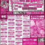 "<span class=""title"">第54回 飯塚市商店街 百縁市(2020年12月)</span>"