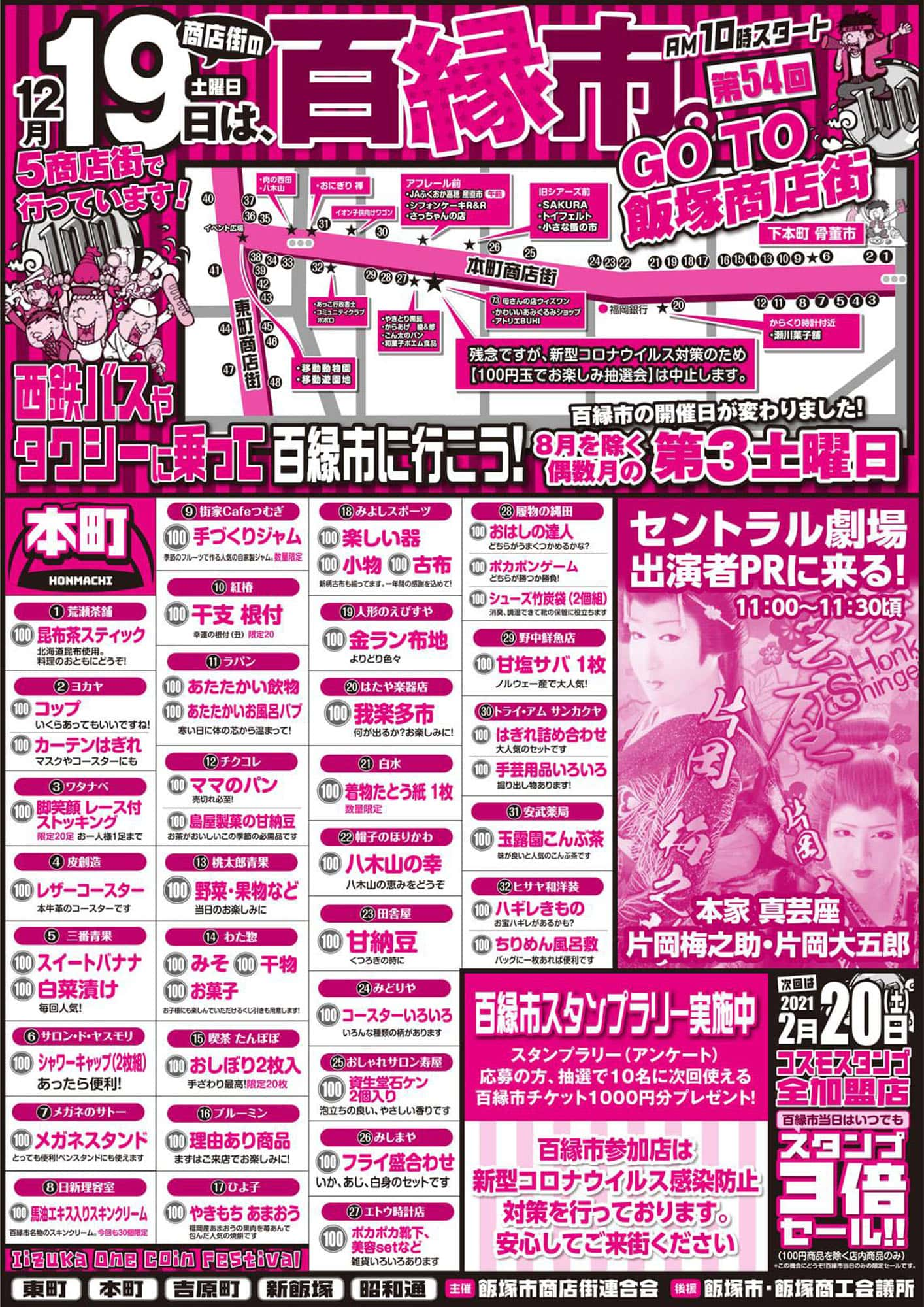 第54回 飯塚市商店街 百縁市 2020年12月