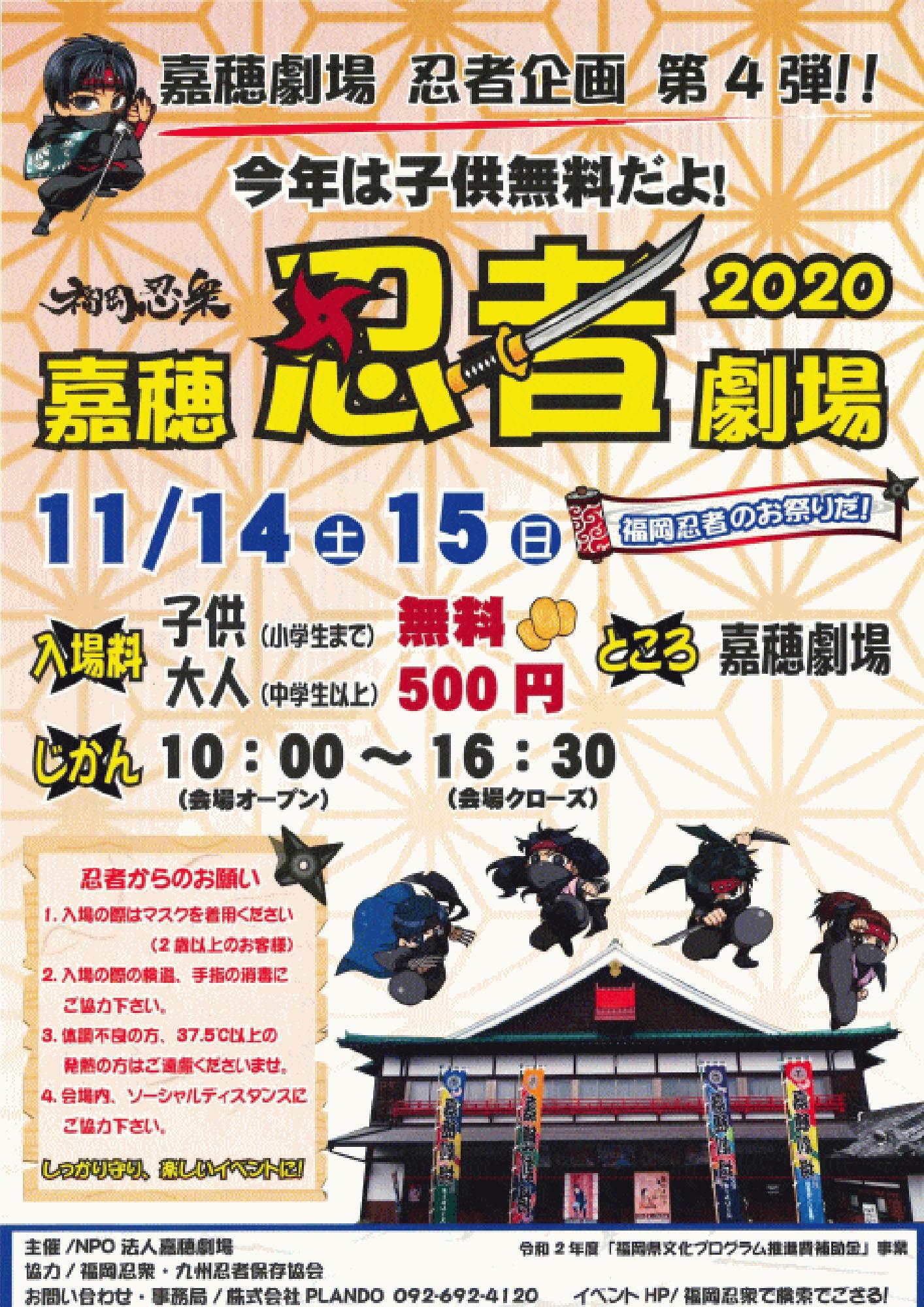 嘉穂忍者劇場 2020