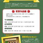 第3回 飯塚市 図書館を使った調べる学習コンクール 受賞作品展 2020
