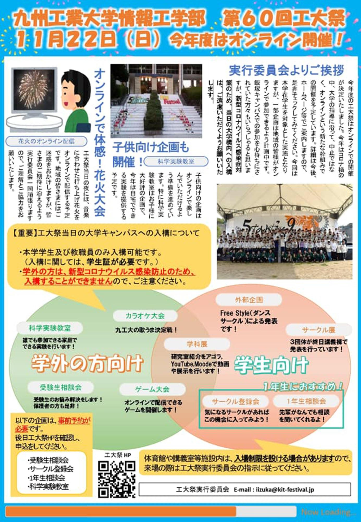 第60回 九州工業大学 工大祭 2020 フライヤー