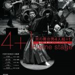 "<span class=""title"">嘉穂劇場 炎の舞台 男4人組+1(2020)</span>"