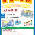 """<span class=""""title"""">筑豊緑地 プール無料開放Day</span>"""