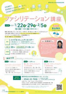 男女共同参画推進事業「ファシリテーション講座」(2021) @ イイヅカコミュニティセンター | 飯塚市 | 福岡県 | 日本