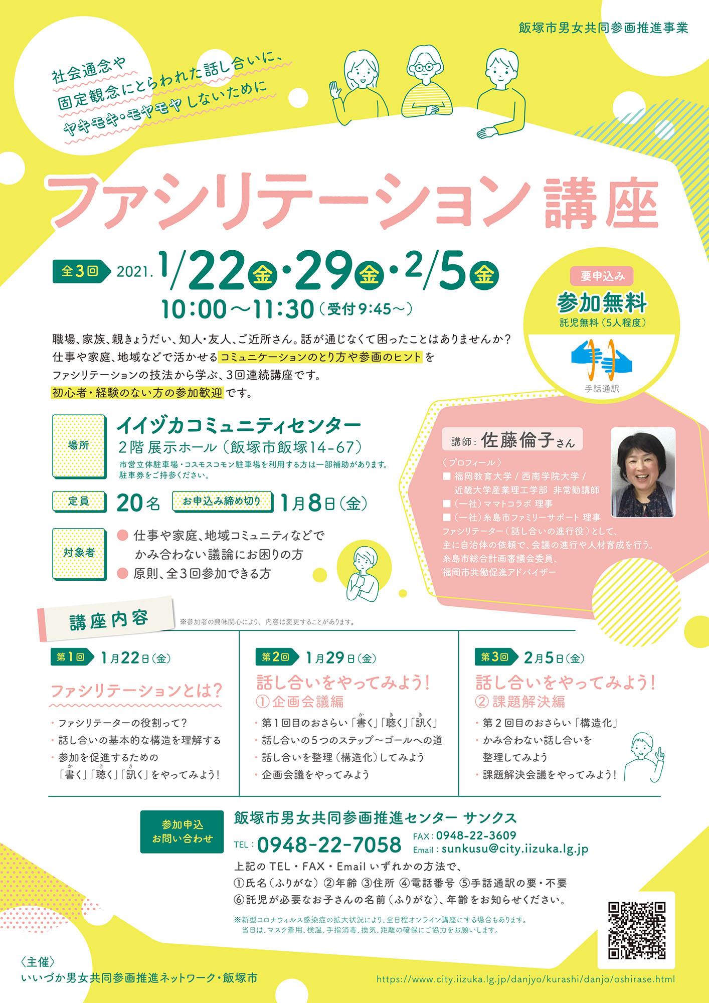 飯塚市 ファシリテーション講座