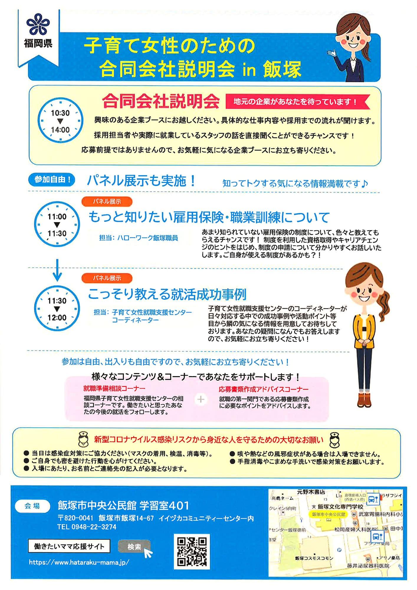 福岡県 子育て女性のための合同会社説明会 2021