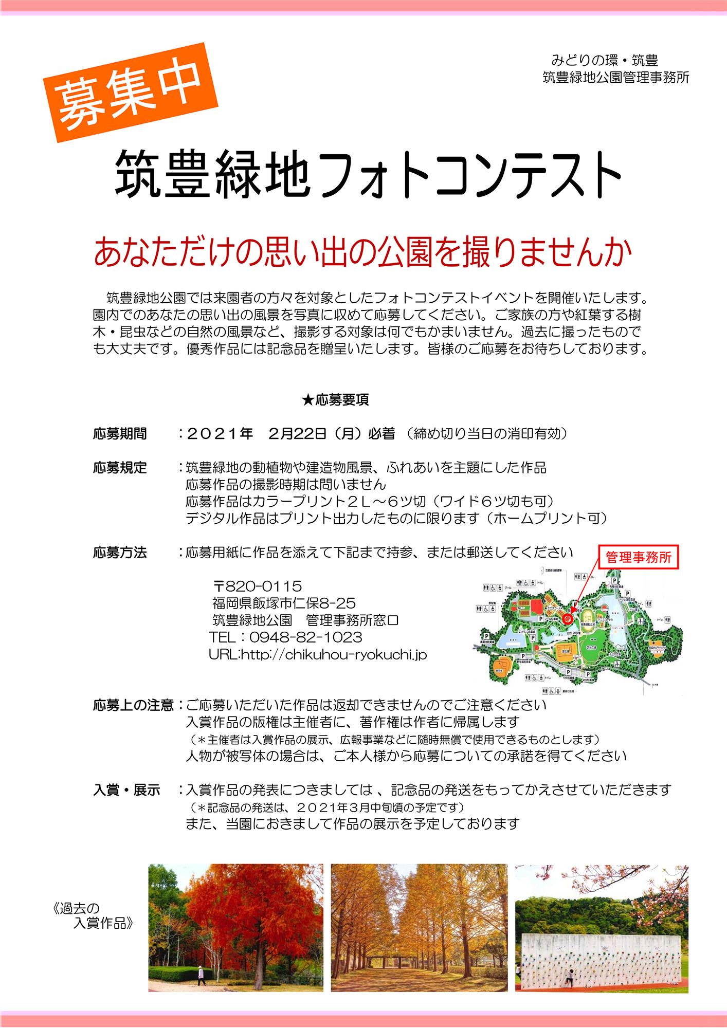 筑豊緑地フォトコンテスト 2020