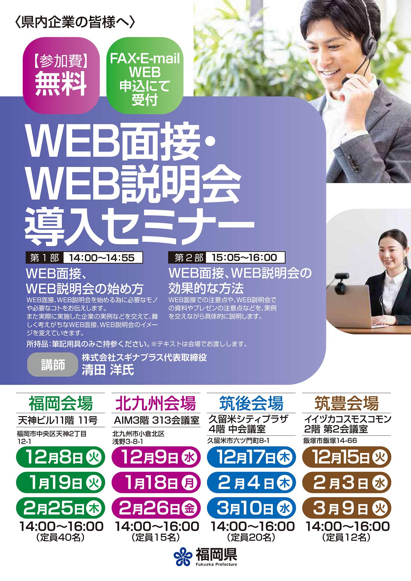 福岡県WEB面接・WEB説明会 導入セミナー