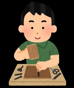 菰田交流センター 子ども講座「クラフト工作」(2021年1月) @ 菰田交流センター | 飯塚市 | 福岡県 | 日本