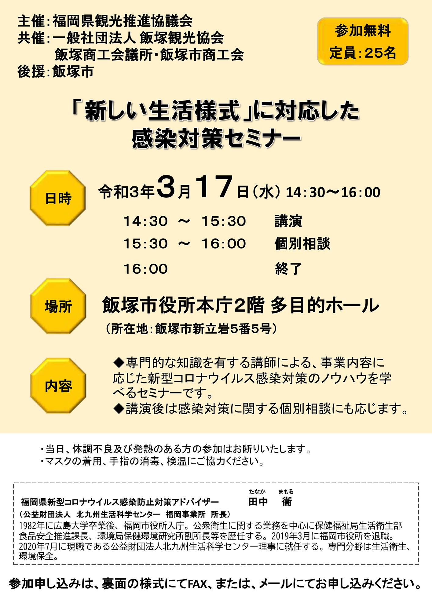 飯塚市 新しい生活様式に対応した感染対策セミナー