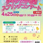 "<span class=""title"">飯塚コスモスコモン少年少女合唱団 スプリングコンサート(2021)</span>"