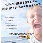"<span class=""title"">LIGアカデミー サッカースクール 無料体験(2021年3月)</span>"