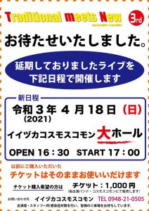 Traditional meets New 3rd (T.M.N.3rd) ~Candy結成50周年ライブ~(2021) @ イイヅカコスモスコモン   飯塚市   福岡県   日本