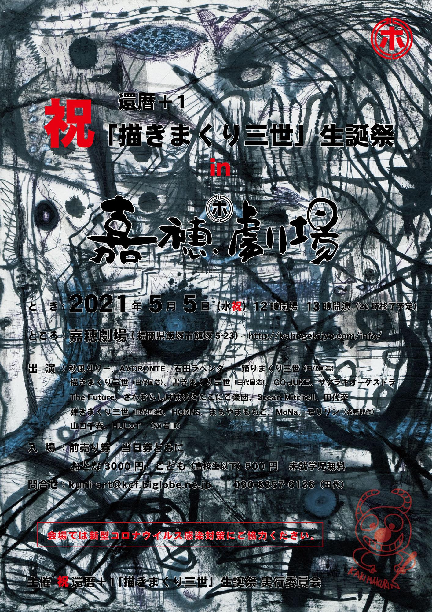 嘉穂劇場 還暦+1 描きまくり3世 生誕祭 田代国浩