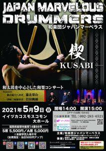和楽団JAPAN MARVELOUS 楔 〜KUSABI〜 2021 @ イイヅカコスモスコモン | 飯塚市 | 福岡県 | 日本