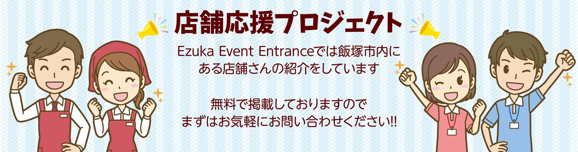 E-ZUKA EVENT ENTRANCE TOP