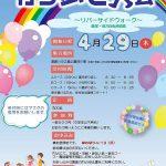 "<span class=""title"">第27回 かち歩き大会 〜リバーサイドウォーク〜(2021年4月)</span>"