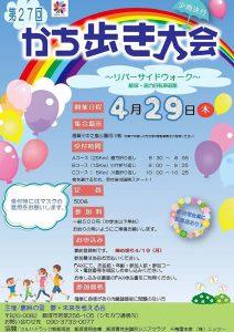 第27回 かち歩き大会 〜リバーサイドウォーク〜(2021年4月) @ 飯塚・直方自転車道路