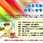"<span class=""title"">ちくほ図書館 親子で楽しむカラーセラピー(2021年5月)</span>"