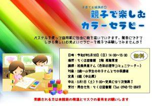 ちくほ図書館 親子で楽しむカラーセラピー(2021年5月) @ ちくほ図書館 | 飯塚市 | 福岡県 | 日本