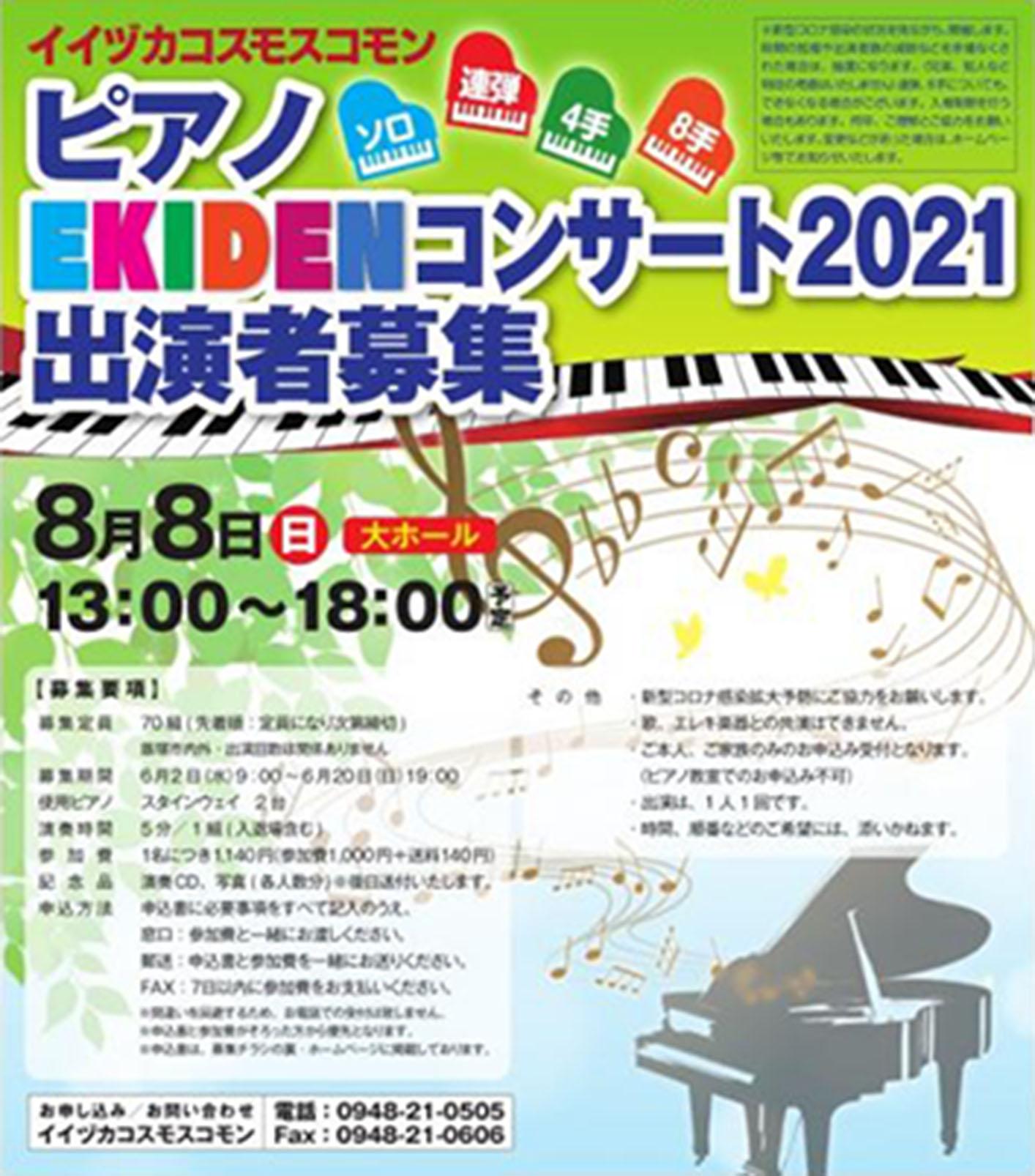 ピアノ EKIDEN コンサート 2021