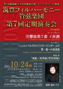 筑豊フィルハーモニー管弦楽団 第7回 定期演奏会(2021) @ イイヅカコスモスコモン | 飯塚市 | 福岡県 | 日本