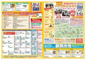 第15回 いいづかまちゼミ(2021年5月・6月) @ 飯塚市内各会場 | 飯塚市 | 福岡県 | 日本