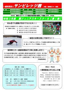 サンビレッジ茜 令和3年度 第1期 ジュニアスキースクール(全6回) @ サンビレッジ茜 | 飯塚市 | 福岡県 | 日本